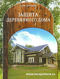 Как защитить деревянный дом: Справочное пособие