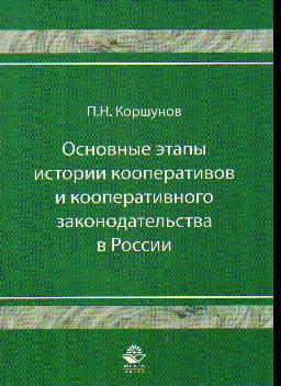 Основные этапы истории кооперативов и кооперативного законодательства в Рос