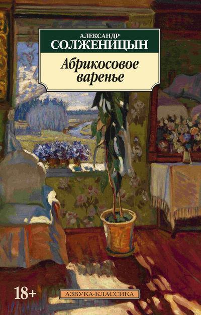 Абрикосовое варенье: Рассказы 90-х годов