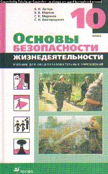ОБЖ. 10 кл.: Учебник /+90281/