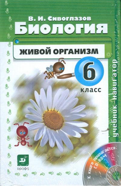 Биология. 6 кл.: Живой организм. Учебник-навигатор ФГОС /+859886/