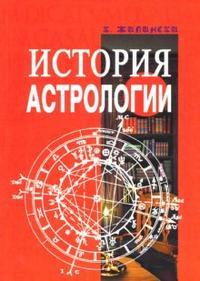 История астрологии