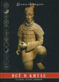 Все о Китае: Культура, религия, традиции