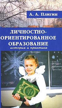 Личностно-ориентированное образование: История и практика. Монография