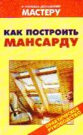 Как построить мансарду: Справочник