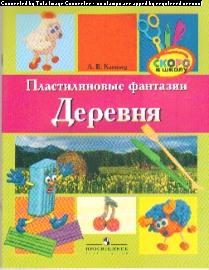 Пластилиновые фантазии: Деревня: пособ. для детей ст. дошк. возраста