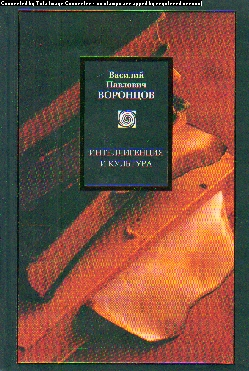 Интеллигенция и культура: Избранные сочинения