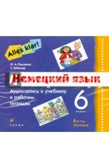 А/кассета: Alles klar! 6 кл.: Аудиозапись к раб. тетр.: 2-й год обучения