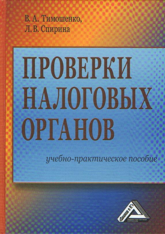 Проверки налоговых органов: Учебно-практическое пособие