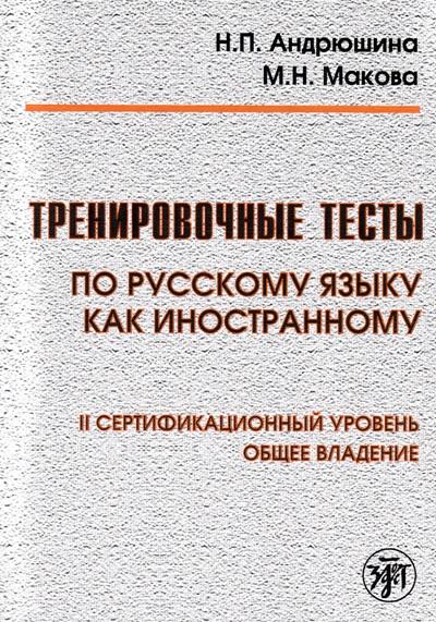 Тренировочные тесты по русскому языку как иностранному. II серт.уров.Общ.в