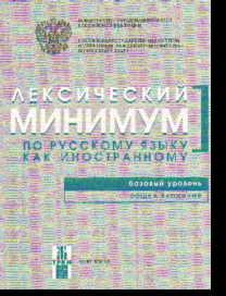 Лексический минимум по русскому языку как иностранному: Базов.уровень.Общ.в
