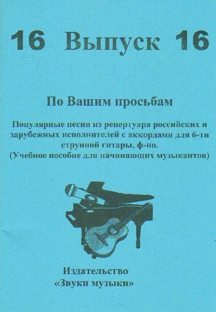 По Вашим просьбам: Вып.16: Поп. песни и мелодии из реперт. рос. и зар. испо