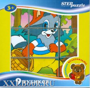 Кубики 9шт Step Любимые мультфильмы в ассортим.