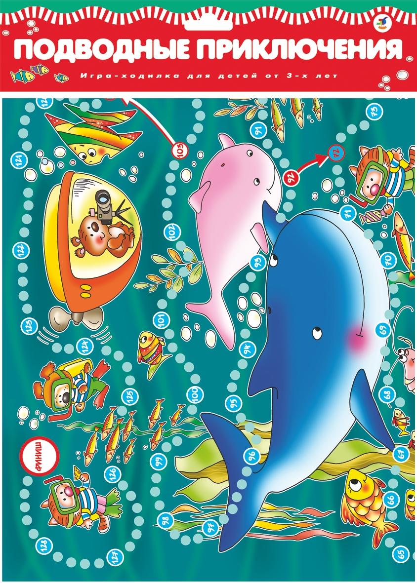 Настольная Подводные приключения: Игра-ходилка