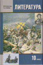 Литература. 10 кл.: Учебник: В 2-х ч.: Ч.2.