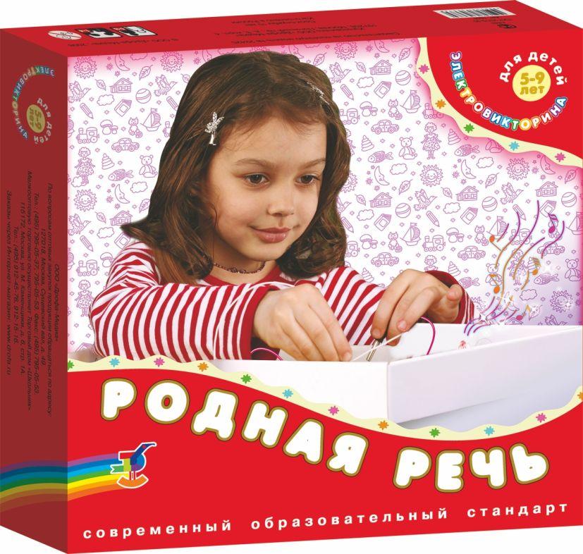 Электровикторина Родная речь: для детей 5-9 лет
