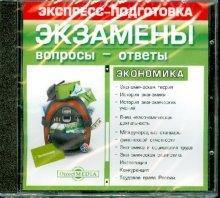 CD Экспресс-подготовка. Экономика