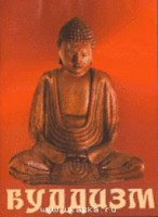 CD Буддизм