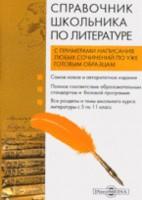 CD Справочник школьника по литературе. 5-11 кл.: С примерами написания...