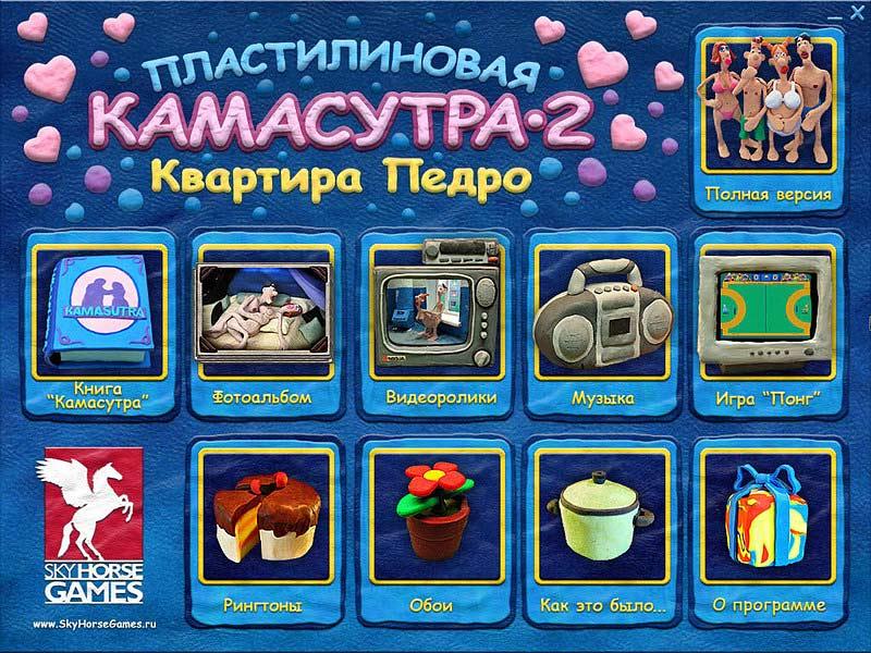 DVD Пластилиновая камасутра-2: Квартира Педро