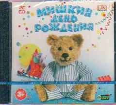 CD Мишкин день рождения