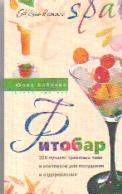 Фитобар. 250 лучших травяных чаев и коктейлей для похудения и оздоровления