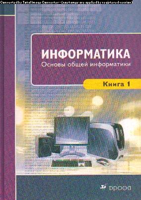 Информатика. Книга 1: Основы общей информатики: Учебник