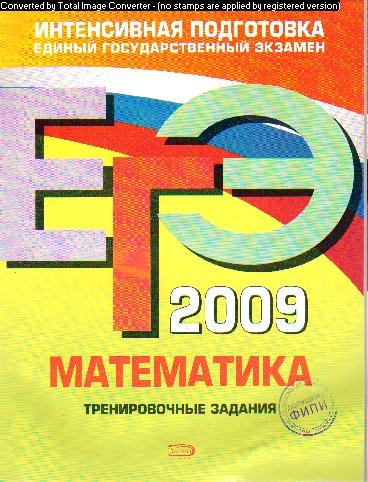ЕГЭ 2009. Математика. Тренировочные задания