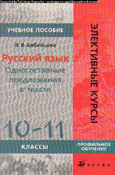 Русский язык. 10-11 кл.: Односоставные предложения в тексте