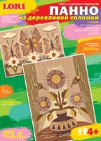 Панно из деревянной соломки Бабочки и цветы