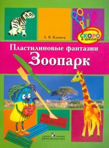 Пластилиновые фантазии: Зоопарк: пособ. для детей ст. дошк. возраста