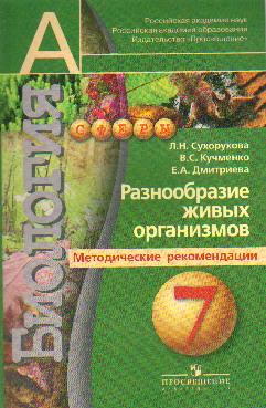 Биология. 7 кл.: Многообразие живых организмов: Метод. рекомендации