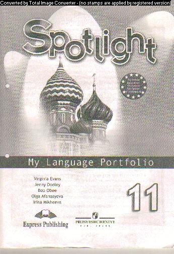 Английский в фокусе. 11 кл.: Языковой портфель