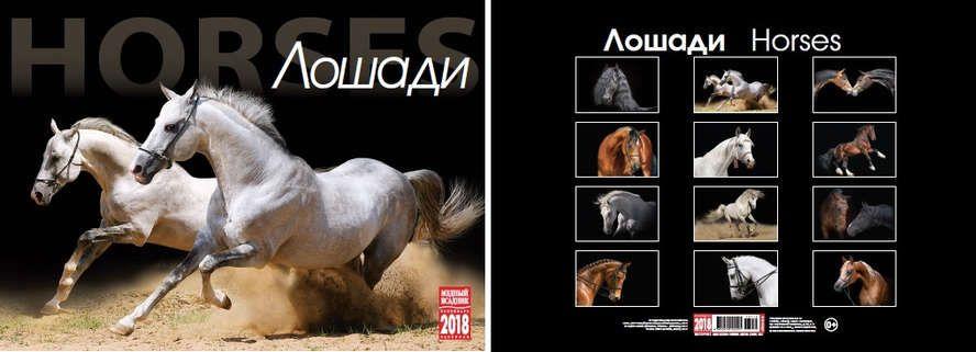 Календарь настенный 2018 КР20-18112 Лошади