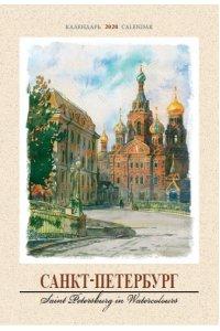 Календарь настенный 2020 КР21-20002 Санкт-Петербург
