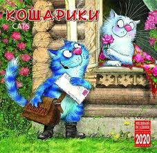 Календарь настенный 2020 КР10-20106 Кошарики