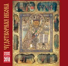 Календарь настенный 2020 КР10-20025 Чудотворная икона
