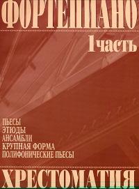 Фортепиано. 1 часть: Хрестоматия: Учебное пособие