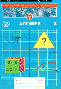 Алгебра. 8 кл.: Сборник тестовых заданий для тематич. и итогового контроля