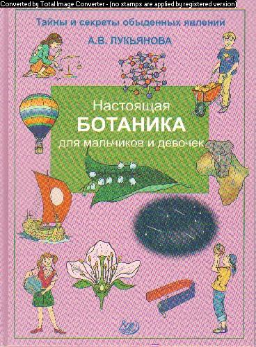 Настоящая ботаника для мальчиков и девочек