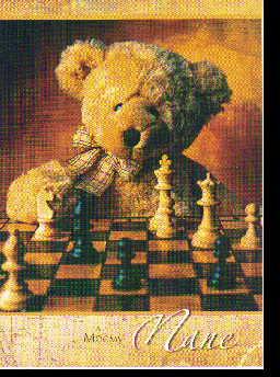 Открытка 0177.049 Моему папе! сред+ лак мишка с шахматами