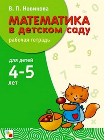 Математика в детском саду: Рабочая тетрадь для детей 4-5 лет