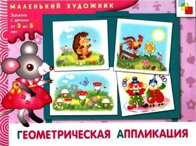 Геометрическая аппликация. Занятия с детьми от 3 до 5 лет