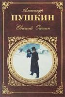 Евгений Онегин: Роман в стихах. Поэмы. Драмы. Сказки