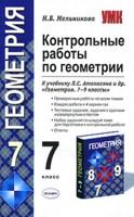Геометрия. 7 кл.: Контрольные работы к уч. Атанасяна Л.С. (ФГОС)