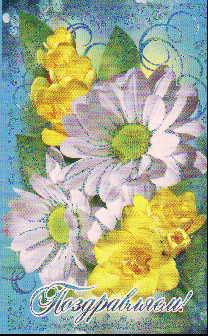 Открытка 37-2724 Поздравляем! сред блест хризантемы