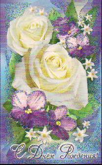 Открытка 37-2722 С днем рождения! сред блест бел розы и сиренев цветочк