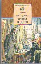 Отцы и дети: Роман