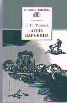 Анна Каренина: Роман в восьми частях: Части пятая-восьмая