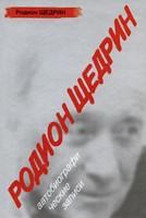 Родион Щедрин: Автобиографические записи